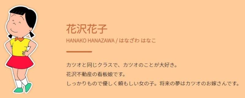 スヌーピーピーナッツキャラクタールーシーサザエさん花沢花子似てる1