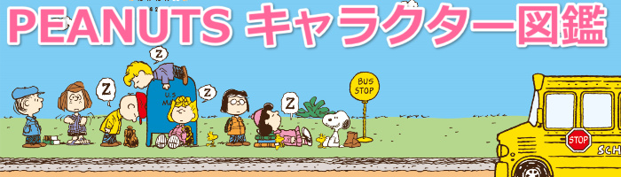 ピーナッツキャラクター図鑑バナー3