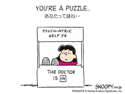 あなたって謎ねルーシー壁紙