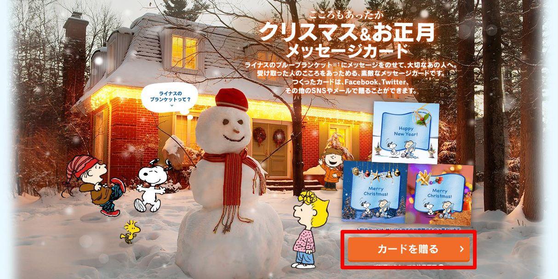 クリスマス&お正月メッセージカード1-1