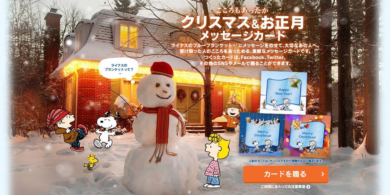 クリスマス&お正月メッセージカード1