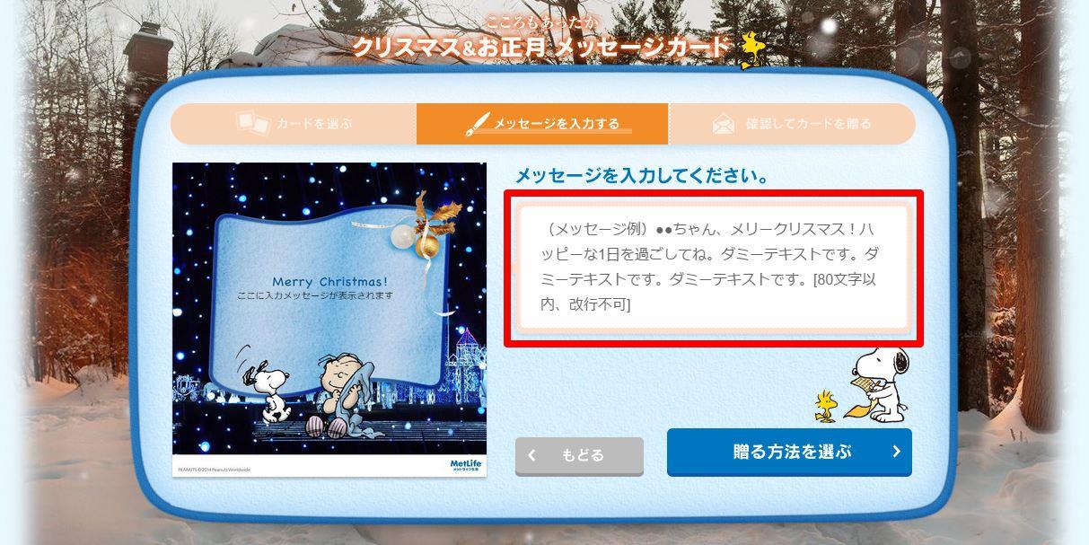 クリスマス&お正月メッセージカード8-1