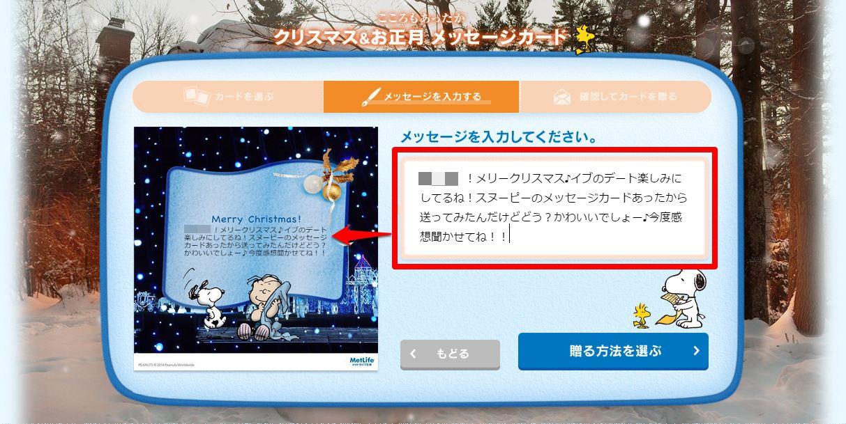 クリスマス&お正月メッセージカード9-1