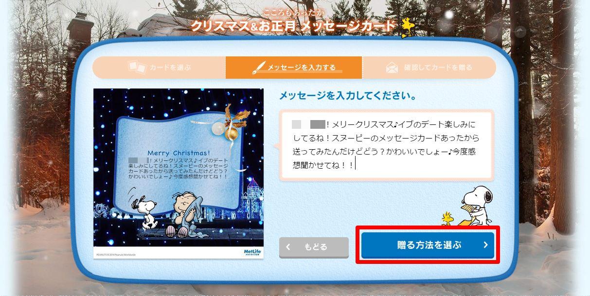クリスマス&お正月メッセージカード9-2
