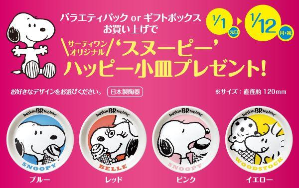 スヌーピーの小皿がサーティワンでもらえるよ♪2015/1/1~1/12まで!