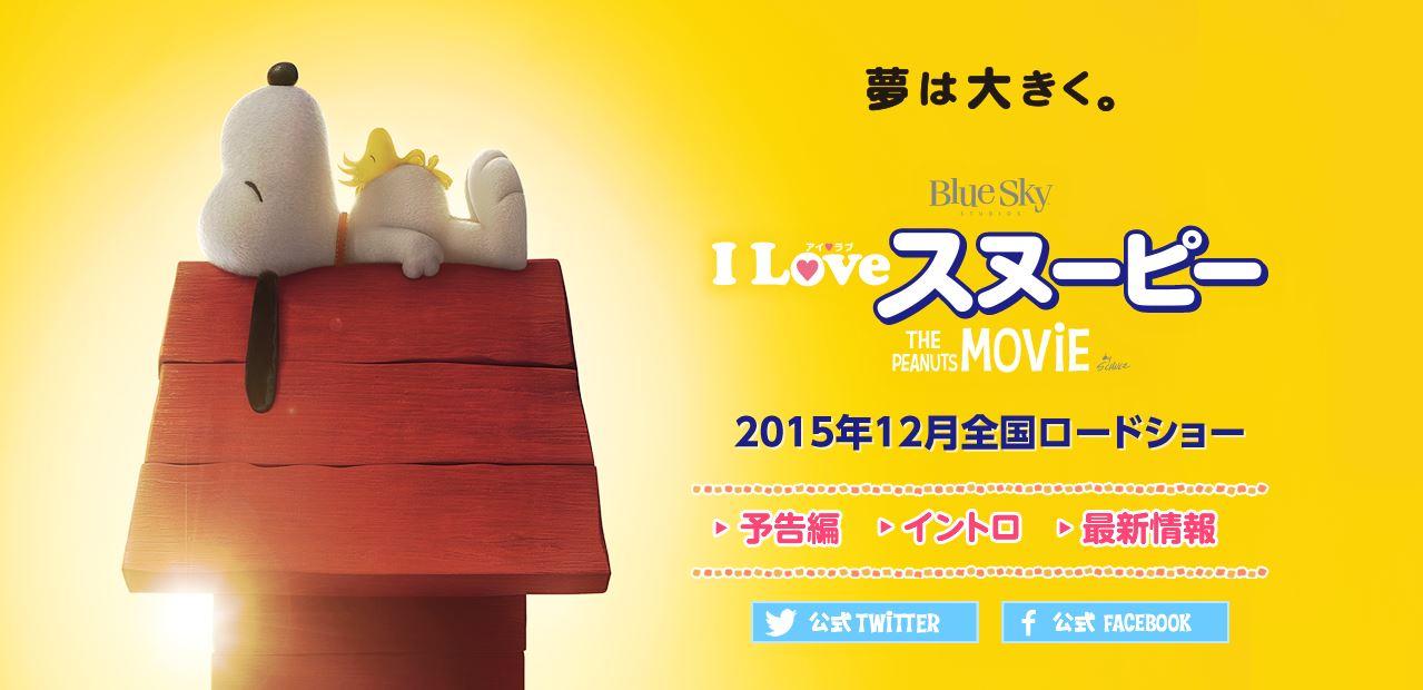 スヌーピー日本映画ILOVESNOOPY1