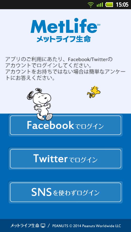 メットライフ生命アプリハピネスカード1