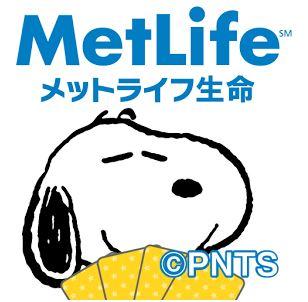 毎日スヌーピーからひとことをもらえる「メットライフ生命のAndroidアプリ」がついに公開されたよ!日課にしよ♪