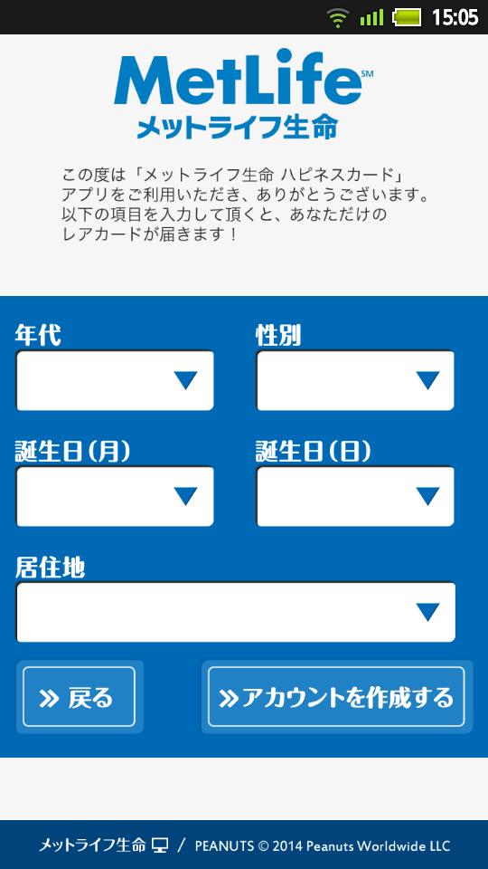 メットライフ生命アプリハピネスカード2