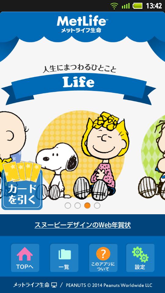 メットライフ生命アプリハピネスカード6