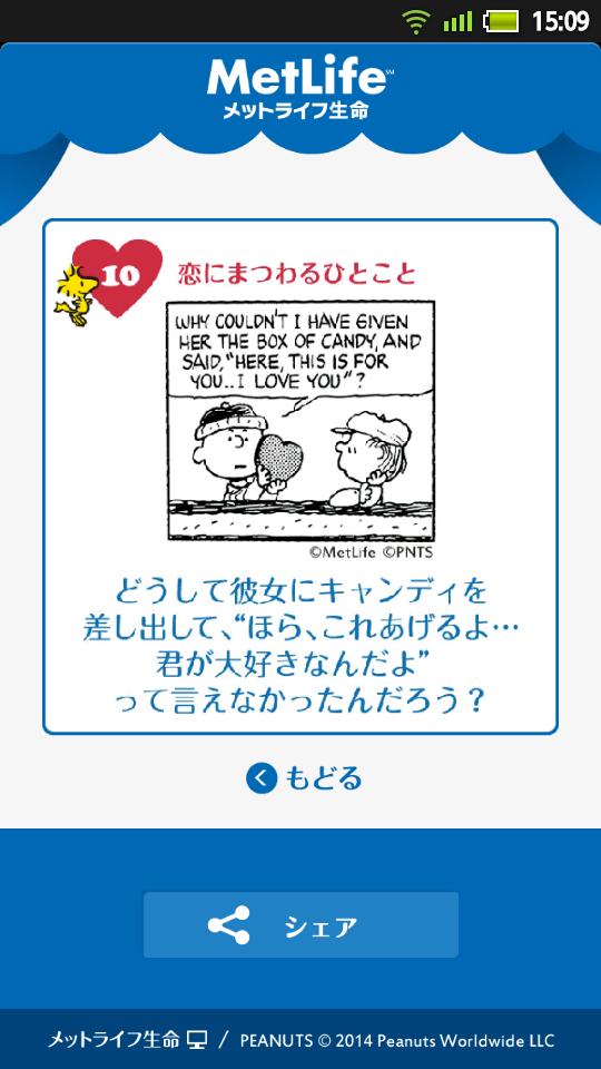 メットライフ生命アプリハピネスカード9