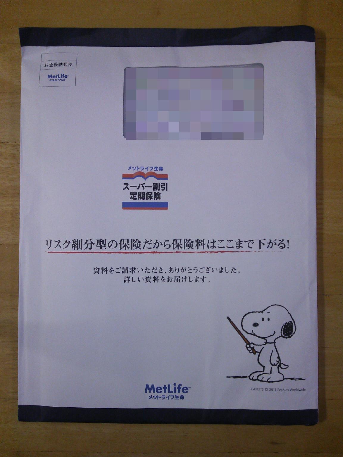 メットライフ生命資料請求スーパー割引定期保険1-1-1