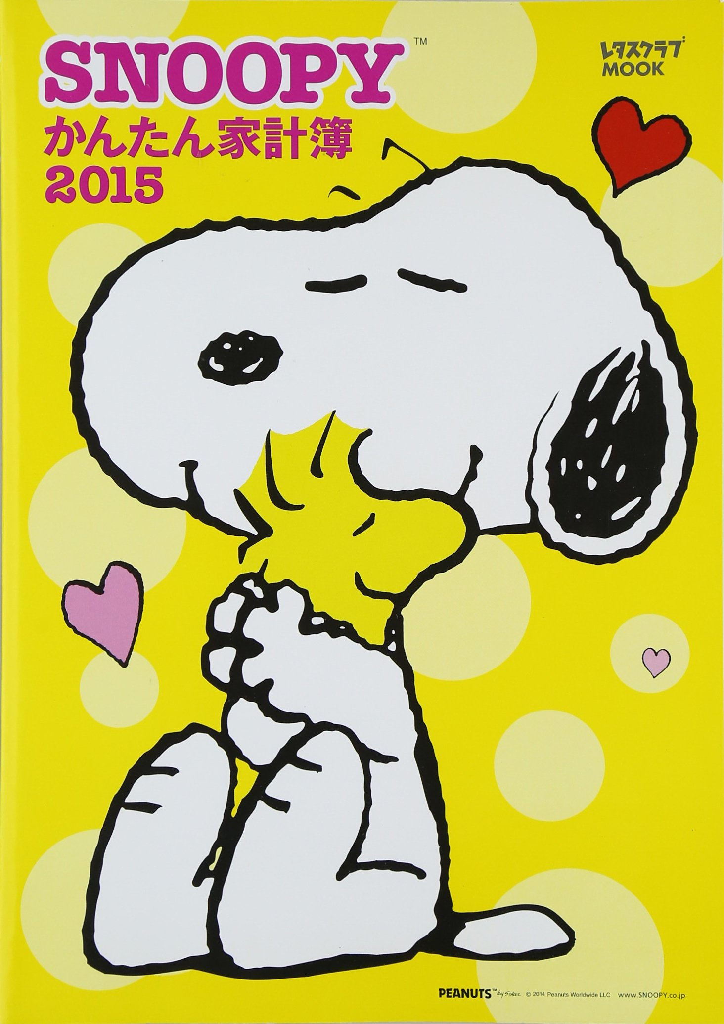 Snoopyかんたん家計簿2015なら3項目だけだしスヌーピーと一緒だから