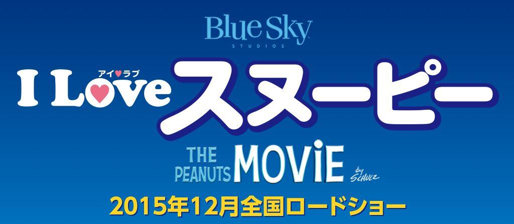 来年12月公開の映画「I Love スヌーピー」の新しい予告編がでたよ!今から1年後が楽しみだね~^^