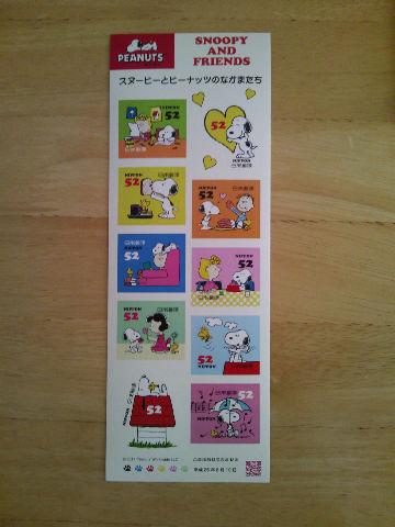 スヌーピーの切手1-1