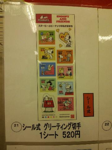 スヌーピーの切手8-1