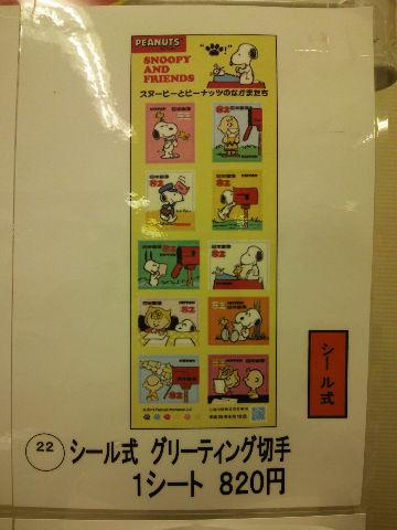 スヌーピーの切手9-1