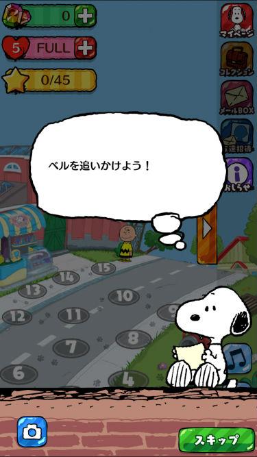 スヌーピードロップスストーリー11