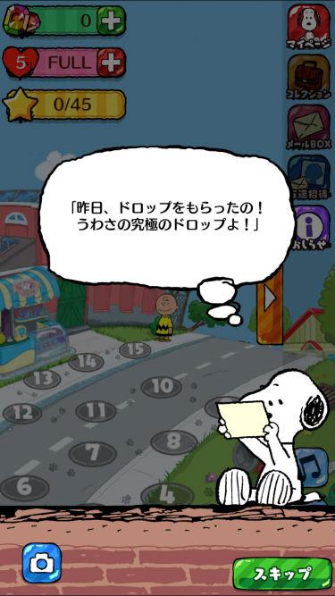 スヌーピードロップスストーリー3