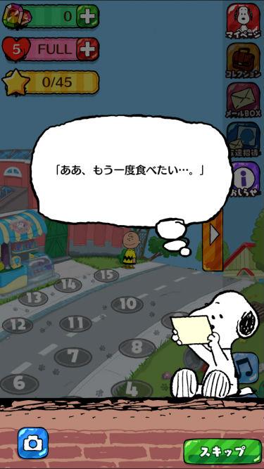スヌーピードロップスストーリー5
