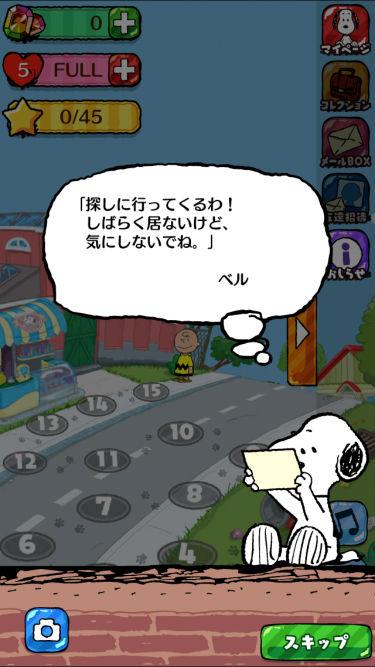 スヌーピードロップスストーリー6