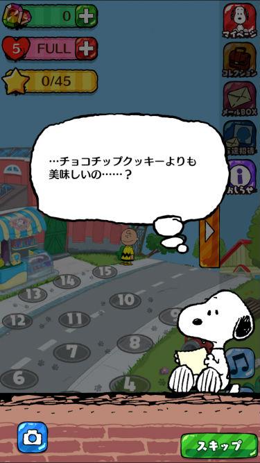 スヌーピードロップスストーリー9