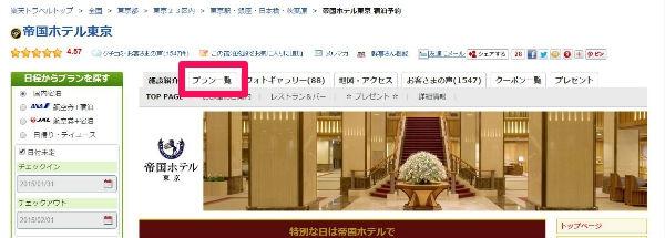 帝国ホテル東京グランドシェフスヌーピー18-2