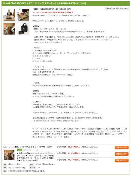 帝国ホテル東京グランドシェフスヌーピー19