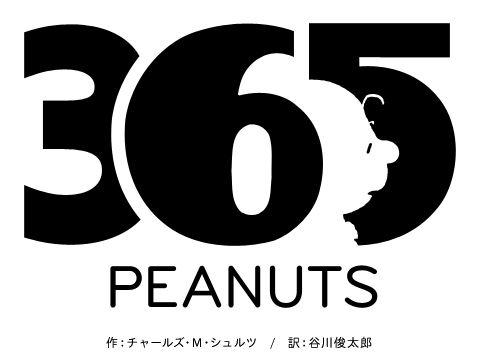 365スヌーピー65周年ピーナッツ5
