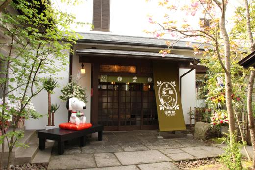 スヌーピー茶屋由布院2