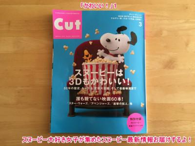 スヌーピー表紙特集付録映画雑誌CUT1-1
