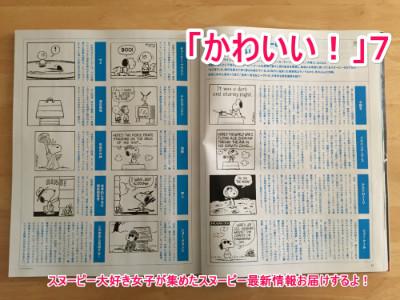 スヌーピー表紙特集付録映画雑誌CUT11-1