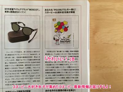 スヌーピー表紙特集付録映画雑誌CUT12-1