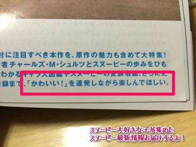 スヌーピー表紙特集付録映画雑誌CUT15-1