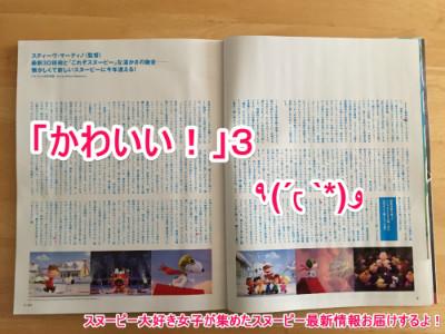 スヌーピー表紙特集付録映画雑誌CUT6-1