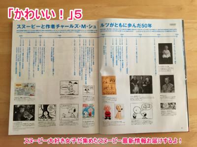 スヌーピー表紙特集付録映画雑誌CUT9-1