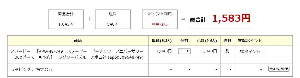 スヌーピー65周年ジグソーパズル楽天最安値ショップ1