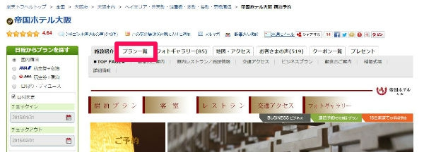 帝国ホテル大阪ドアマンスヌーピー24-2