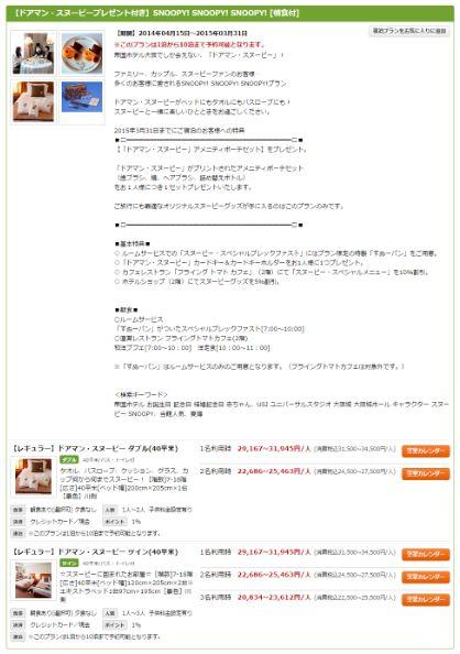 帝国ホテル大阪ドアマンスヌーピー25-1