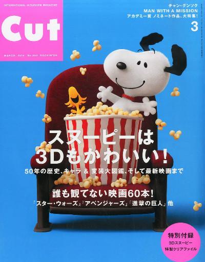映画雑誌Cut 2015年03 月号スヌーピー表紙1-1