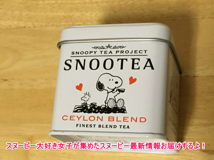 スヌーティー(スヌーピーの紅茶)のセイロンブレンド飲んでみた!アレンジティーには普通の紅茶がイチバン☆
