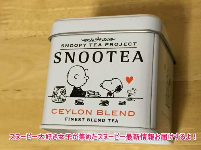 スヌーティーセイロンブレンド白い缶4-1