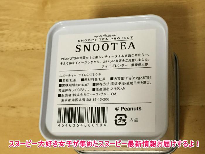 スヌーティーセイロンブレンド白い缶6-1