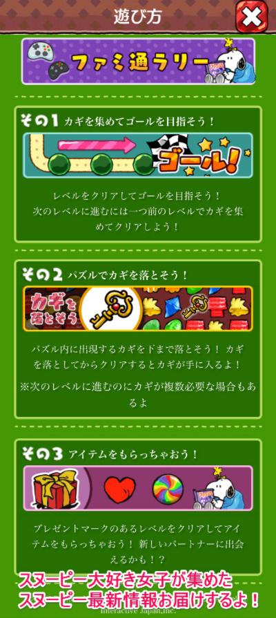 スヌーピードロップスファミ通ラリー3-3