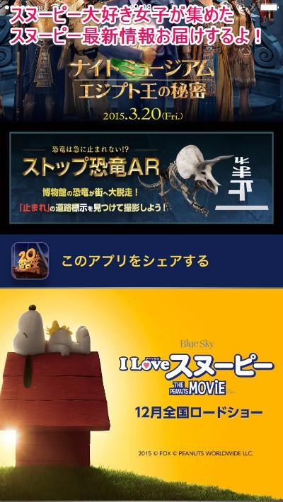 スヌーピー映画アプリ20世紀フォックス映画1-1