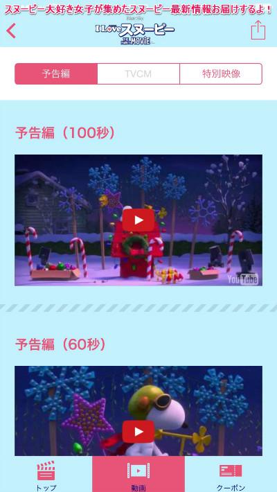 スヌーピー映画アプリ20世紀フォックス映画4-1