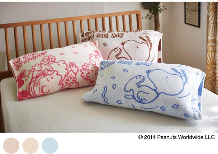 スヌーピー枕カバー3色(ピンク茶色青)1