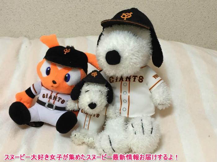 スヌーピーぬいぐるみプロ野球読売ジャイアンツ11-1