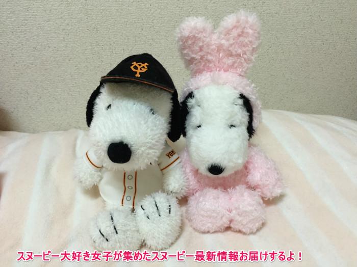 スヌーピーぬいぐるみプロ野球読売ジャイアンツ12-1