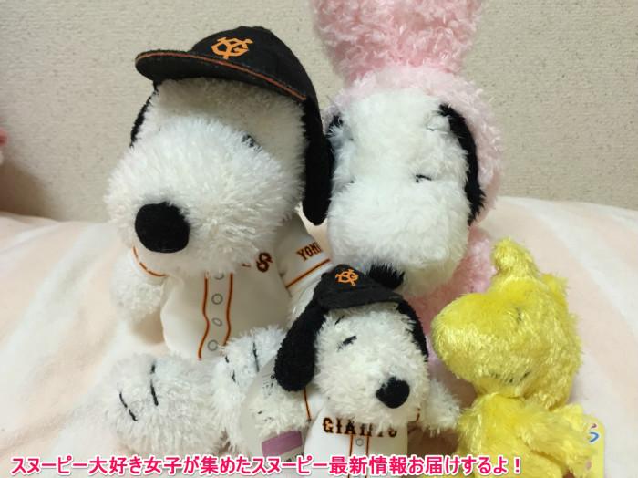 スヌーピーぬいぐるみプロ野球読売ジャイアンツ14-1